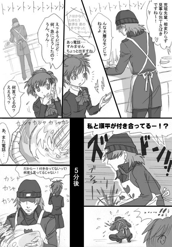 荒垣×女主人公 漫画|荒垣先輩の料理を手伝う?ハム子