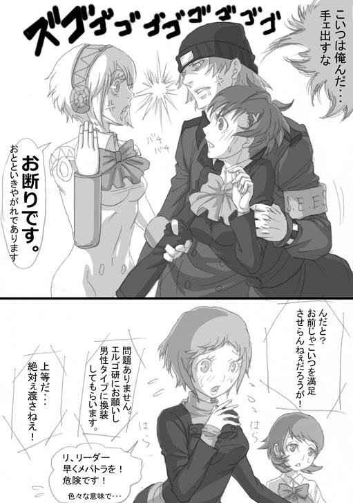 ペルソナ3ポータブル 荒ハム漫画|ミックスレイド発動!